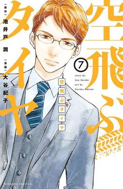 空飛ぶタイヤ 分冊版(7)-電子書籍