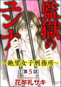 監獄のユンナ~絶望女子刑務所~(分冊版) 【第5話】