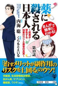 まんがで簡単にわかる!薬に殺される日本人~医者が警告する効果のウソと薬害の真実~第10話