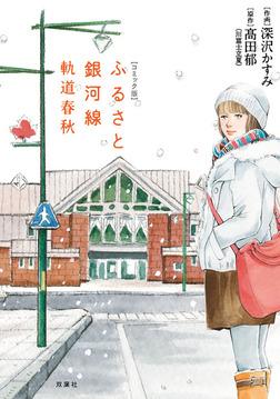 コミック版 ふるさと銀河線 軌道春秋-電子書籍