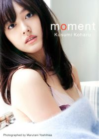 久住小春写真集「moment」