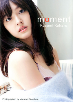久住小春写真集「moment」-電子書籍