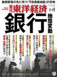 週刊東洋経済2020年7月11日号