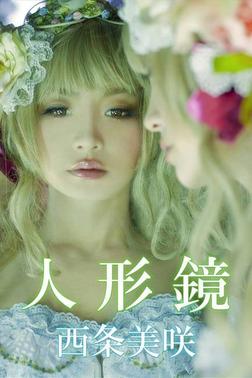 西条美咲 人形鏡【image.tvデジタル写真集】-電子書籍