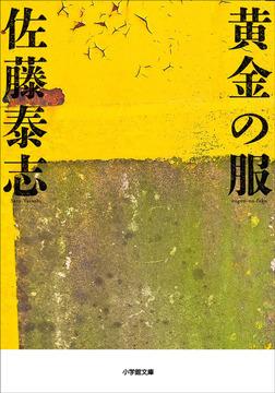 黄金の服-電子書籍