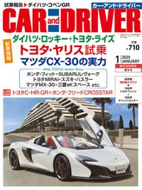 CARandDRIVER(カー・アンド・ドライバー)2020年1月号