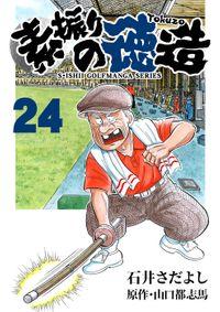 石井さだよしゴルフ漫画シリーズ 素振りの徳造 24巻