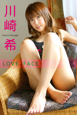 限界☆グラビアガールズ 川崎希-LOVE FACE--電子書籍