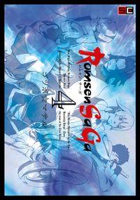 Romsen Saga 4巻