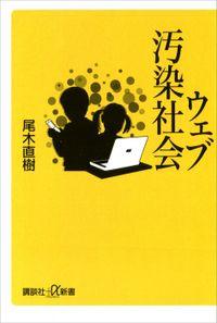 ウェブ汚染社会(講談社+α新書)