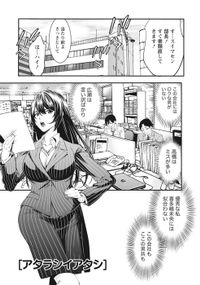 桃色扉 【分冊版 6/9】