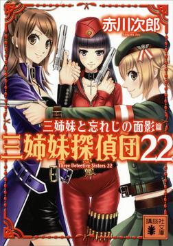 三姉妹探偵団(22) 三姉妹と忘れじの面影-電子書籍