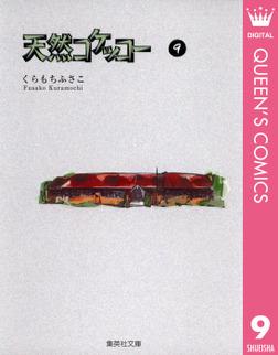天然コケッコー 9-電子書籍