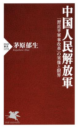 中国人民解放軍 「習近平軍事改革」の実像と限界-電子書籍