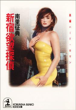 新宿欲望探偵-電子書籍