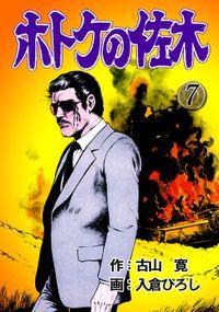 ホトケの佐木(7)