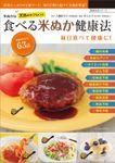 食べる米ぬか健康法