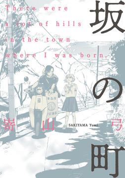 坂の町-電子書籍