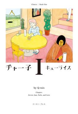 チャー子(1)-電子書籍