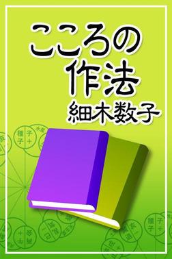 六星占術 こころの作法-電子書籍