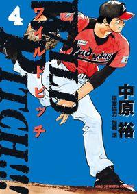 WILD PITCH!!!(4)【期間限定 無料お試し版】