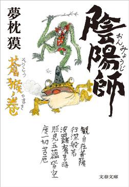 陰陽師 蒼猴ノ巻-電子書籍