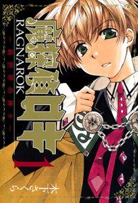 【20%OFF】魔探偵ロキ RAGNAROK ~新世界の神々~【全6巻セット】