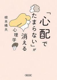 「心配でたまらない」が消える心理学(朝日文庫)