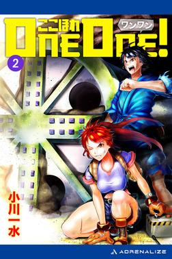 ここほれONE-ONE!(2)-電子書籍