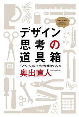 デザイン思考の道具箱-電子書籍