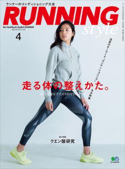 Running Style(ランニング・スタイル) 2018年4月号 Vol.109-電子書籍