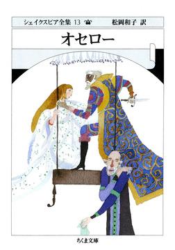 オセロー ――シェイクスピア全集(13)-電子書籍