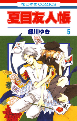 夏目友人帳 5巻-電子書籍