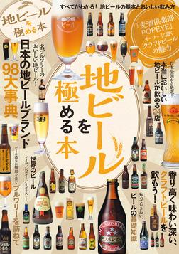 地ビールを極める本-電子書籍