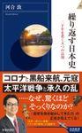繰り返す日本史