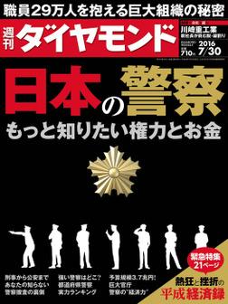 週刊ダイヤモンド 16年7月30日号-電子書籍