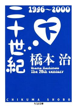 二十世紀(下)-電子書籍