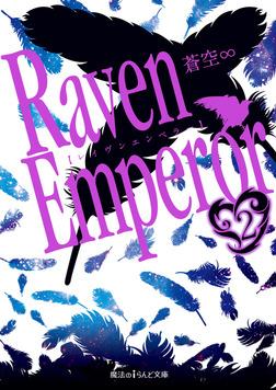 Raven Emperor(2)-電子書籍