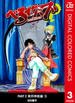 べるぜバブ カラー版 東邦神姫編 3-電子書籍