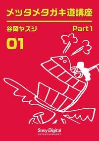 谷岡ヤスジ全集01 メッタメタガキ道講座1