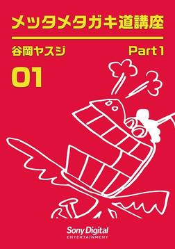 谷岡ヤスジ全集01 メッタメタガキ道講座1-電子書籍