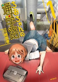 ちおちゃんの通学路(MFコミックス フラッパーシリーズ)