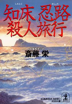 知床(しれとこ) 忍路(おしょろ)殺人旅行-電子書籍