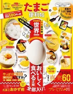 晋遊舎ムック 便利帖シリーズ012 たまごの便利帖-電子書籍