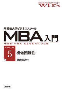 早稲田大学ビジネススクールMBA入門[session5]模倣困難性――競争優位を持続させる