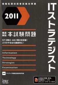 2011 徹底解説ITストラテジスト本試験問題