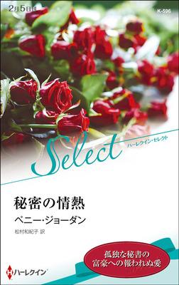 秘密の情熱-電子書籍