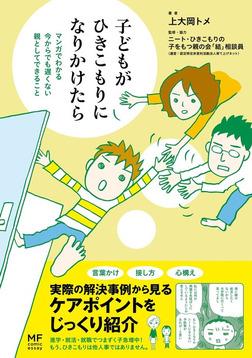 子どもがひきこもりになりかけたら マンガでわかる 今からでも遅くない 親としてできること-電子書籍