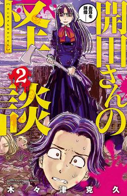 開田さんの怪談 2-電子書籍