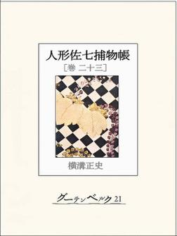 人形佐七捕物帳 巻二十三-電子書籍